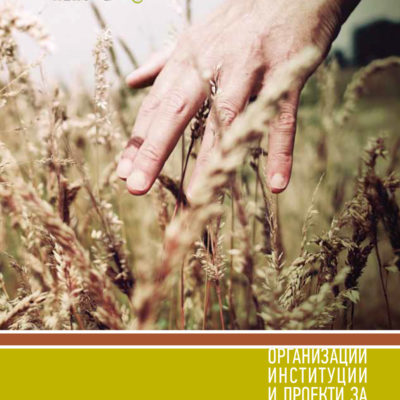 Organizations, institutions and Projects for Rural Development